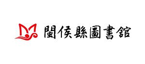 签约成都闽侯县图书馆,委托柒奇设计进行logo设计工作