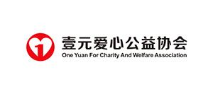 签约壹元爱心公益协会,委托柒奇设计进行logo设计工作
