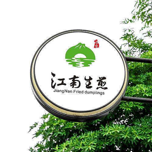 上海江南生煎煎包連鎖店