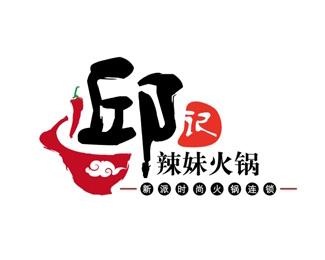 邱記辣妹火鍋標志設計欣賞