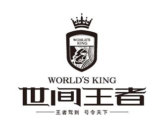 世间王者标志logo