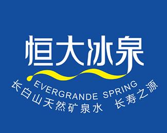 广州恒大冰泉logo设计