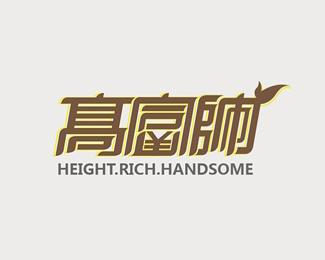 高富帅字体设计