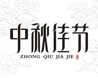 中秋佳节字体设计