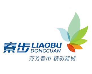东莞寮步乡村logo设计