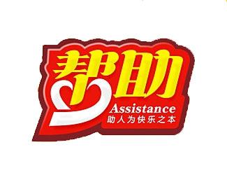 天津电视台帮助栏目标志设计