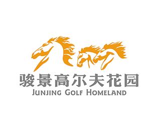 东莞骏景高尔夫花园logo设计欣赏