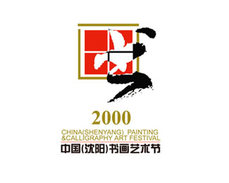 中国书画艺术节