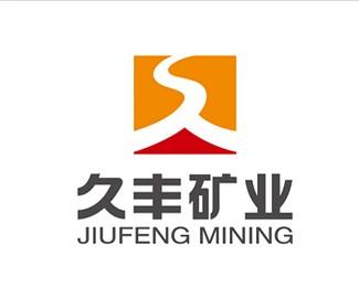 久丰矿业标志欣赏