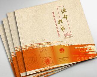 广州越秀人大画册设计欣赏