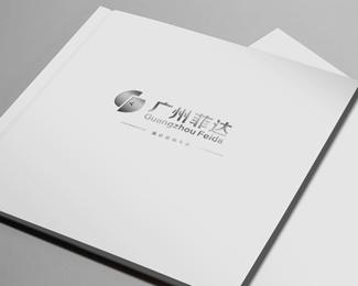 广州菲达建筑咨询有限公司画册设计欣赏