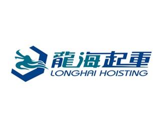 中山龙海起重设备logo标志设计