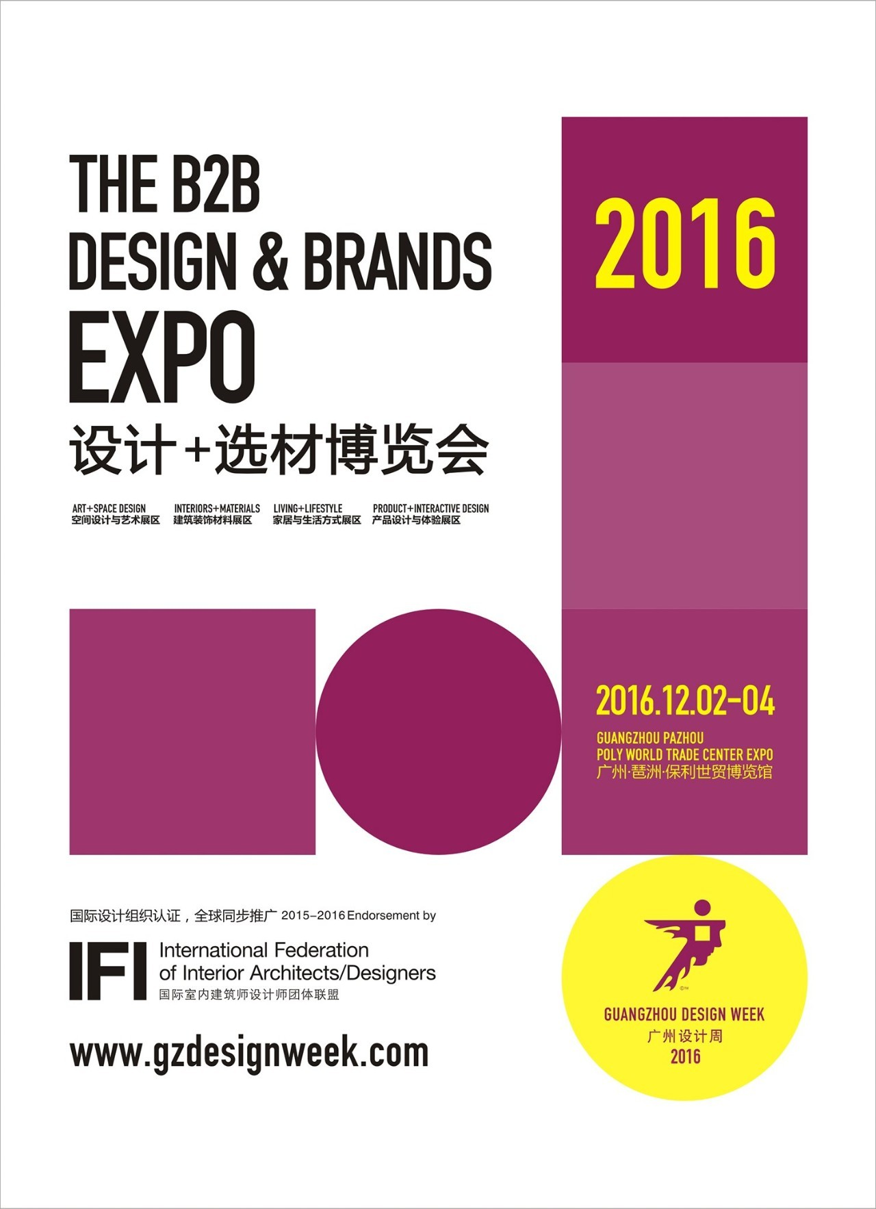这些年,广州设计周令人惊艳的展位设计创意设计