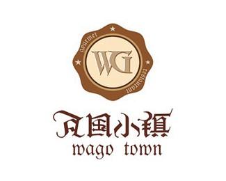 大連瓦國小鎮餐飲中心標志設計