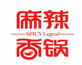 麻辣香锅字体设计
