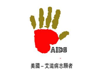 美国艾滋病志愿者标志设计