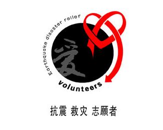 抗震救灾志愿者标志欣赏