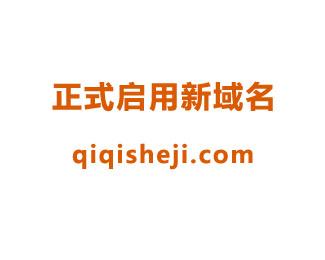 广州柒奇设计公司启用新域名qiqisheji.com