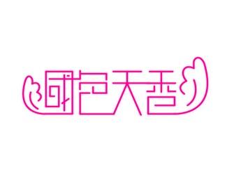 國色天香獨具藝術字體設計欣賞