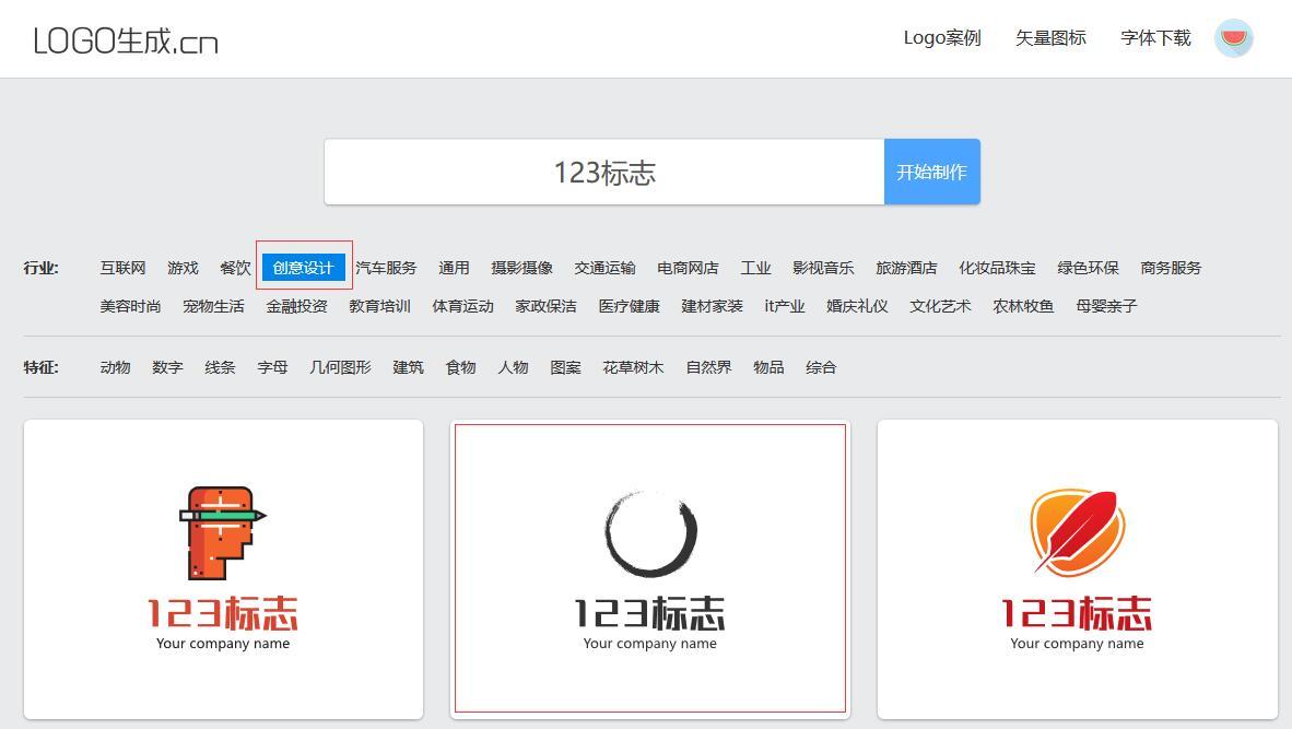 网上在线制作logo很火,logo收藏家加入改名为logo生成