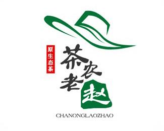 茶农老赵原生态茶标志设计