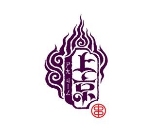 上京串燒工坊標志