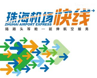 珠海机场快线标志