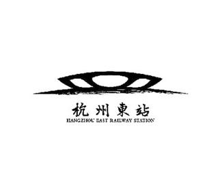 杭州东站标志设计
