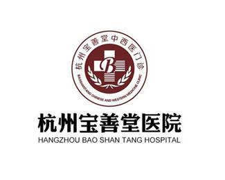 杭州宝善堂中西医结合医院标志设计欣赏