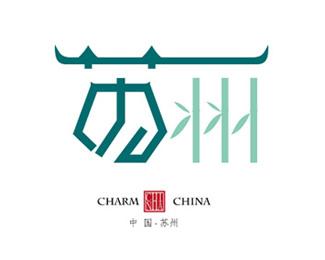 蘇州logo設計概述及城市形象logo創作分析