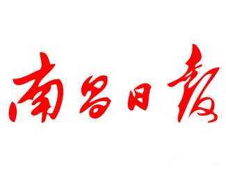 南昌日报标志