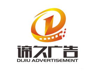 濟南諦久廣告傳媒公司