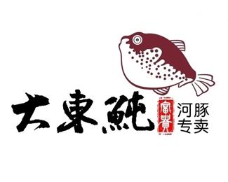 山东济南大东鲀河豚专卖店标志