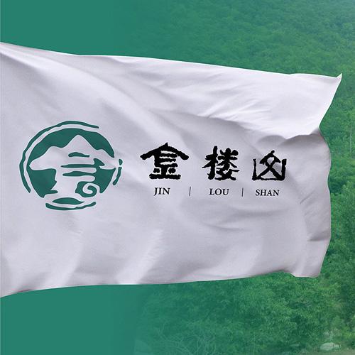 夏县金楼山旅游开发公司