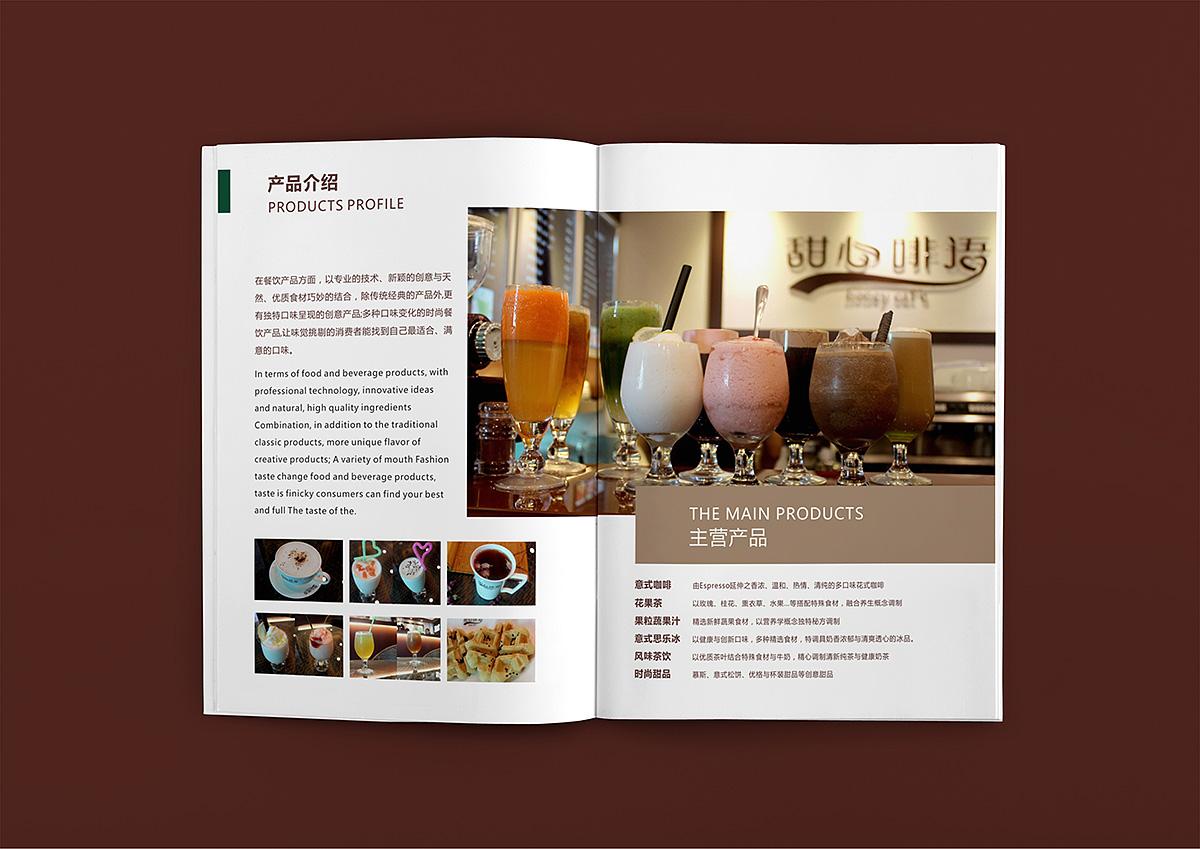 广州甜心啡语
