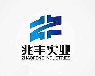 东莞市兆丰实业商标设计欣赏