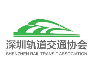 深圳轨道交通协会