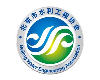 北京市水利工程协会标志