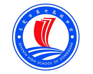 东莞市第七高级中学校徽标志