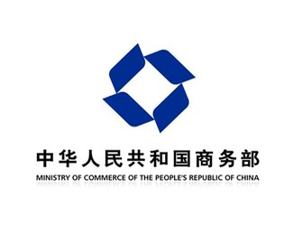 中国商务部标志欣赏