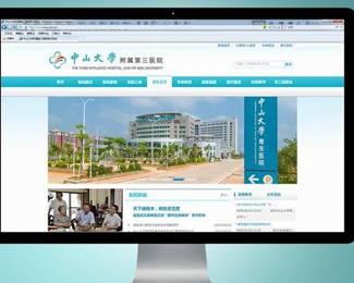广州中山大学附属第三医院vi形象设计