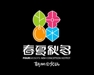 中山夏秋冬新概念火锅店logo设计
