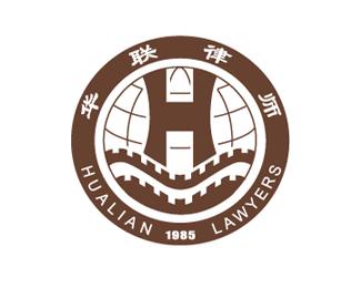 华联律师事务所标志设计欣赏