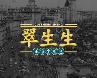 广州正宗生煎包品牌设计欣赏