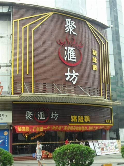 广州聚汇坊餐饮连锁LOGO/vi设计欣赏