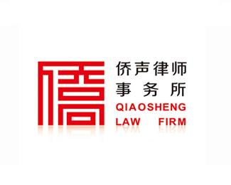 侨声律师事务所logo