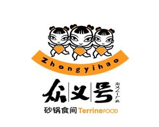 崇左众义号砂锅食间标志logo设计