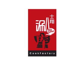 士翔涮库火锅logo