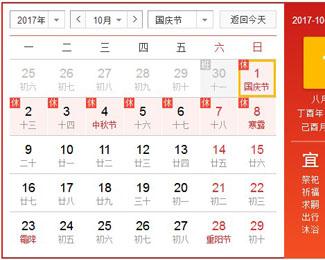 2017年国庆节和中秋节广州柒奇设计放假安排