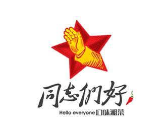 同志们好湘菜馆标志设计